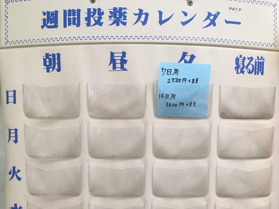 服薬カレンダー